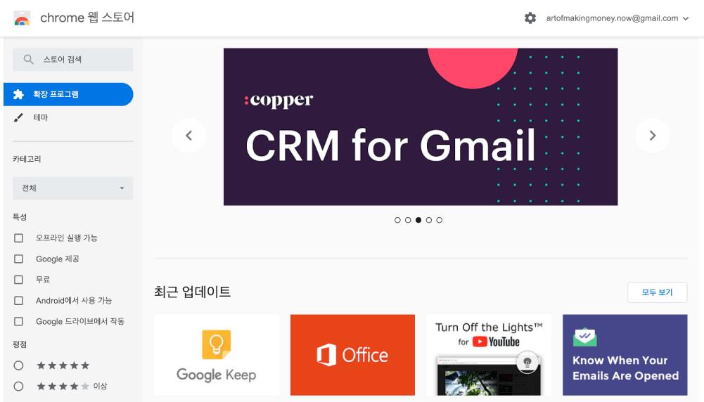 1)크롬 웹 스토어 페이지에 방문해주세요.