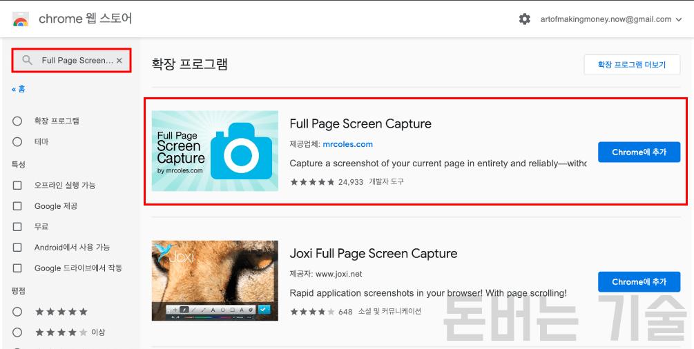 """2)검색 창에 """"Full Page Screen Capture""""를 검색한 뒤 첫번째 나오는 확장 프로그램을 선택해주세요."""