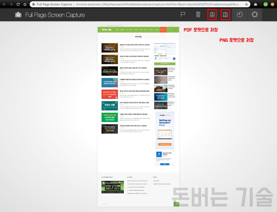 5)아래 나온 것과 같이 전체 페이지가 캡쳐되었습니다. PNG 또는 PDF 포맷으로 저장하길 원하시면 아래 해당하는 아이콘을 클릭하시면 됩니다.