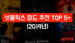 넷플릭스 미드 추천 TOP 5+ (2019년)