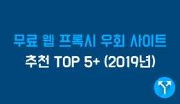 무료 웹 프록시 우회 사이트 추천 TOP 5+ (2019년)