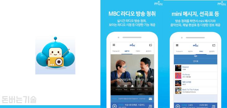 MBC mini