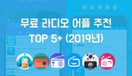 무료 라디오 어플 추천 TOP 5+ (2019년)