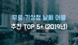 기상청 날시 어플 추천 TOP 5+