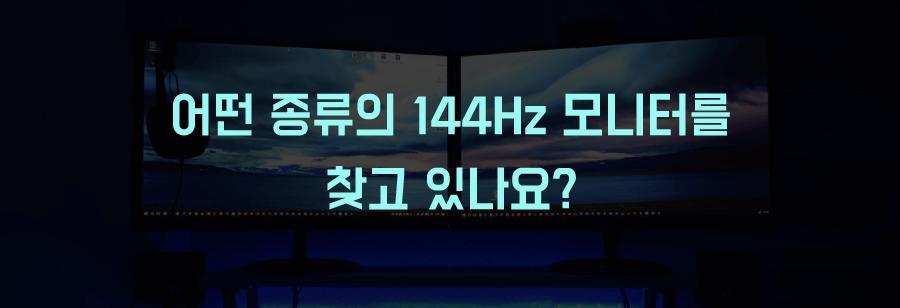 144hz 모니터