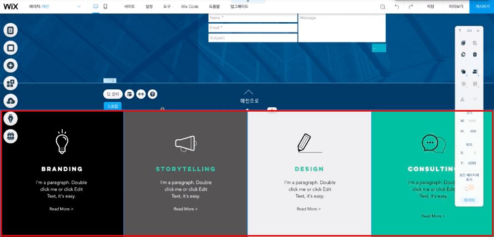 """사이트 맨 밑 하단에 섹션이 새로 추가된 것을 확인할 수 있습니다. 이 섹션의 텍스트는 더블클릭해서 수정할 수 있고, 위치를 변경하고자 한다면, 아까 """"사이트 섹션 위치 변경, 복제, 제거하기""""에 따라서 수정하시면 되겠습니다."""