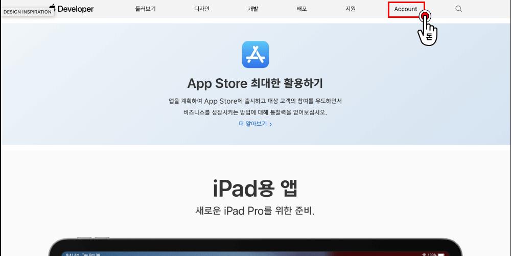 애플 개발자 공식 웹사이트에 방문합니다.