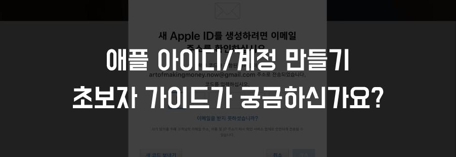 애플 아이디 만들기