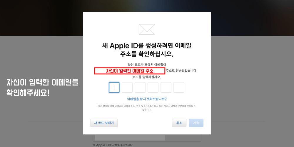 5)본인 확인을 위해 입력하신 이메일로 보내진 확인 코드를 확인 후 빈 칸에 입력을 해야됩니다. 입력하셨던 이메일을 확인해주세요.