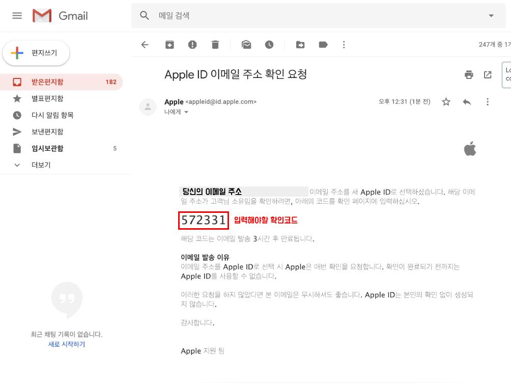 6)아래와 같이, 메일을 통해서 받은 확인 코드를 확인할 수 있습니다. 확인 후 다시 애플 사이트로 돌아가주세요.