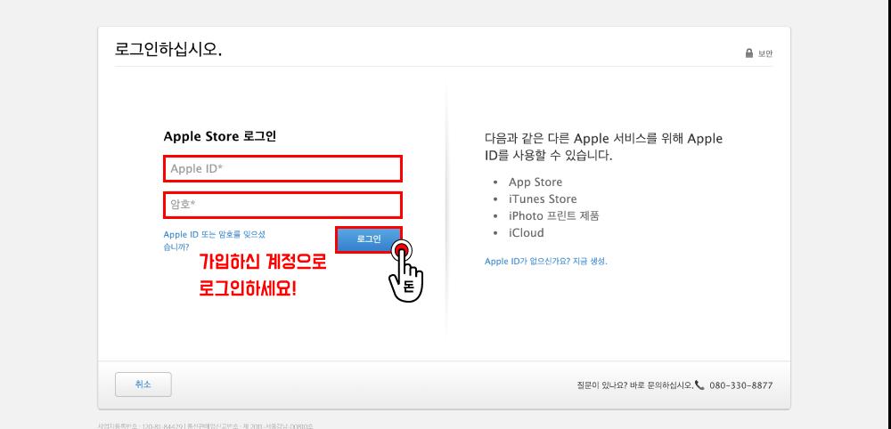 8)다시 처음 애플 로그인 화면으로 돌아왔습니다. 이렇게 모든 회원가입 절차는 끝이 났고, 로그인하기 위해서 가입할 때 사용한 이메일과 비밀번호를 입력해 로그인하실 수 있습니다.