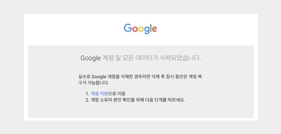 아래와 같이 구글 계정관련 데이터가 모두 삭제됬다는 알림을 확인할 수 있습니다.