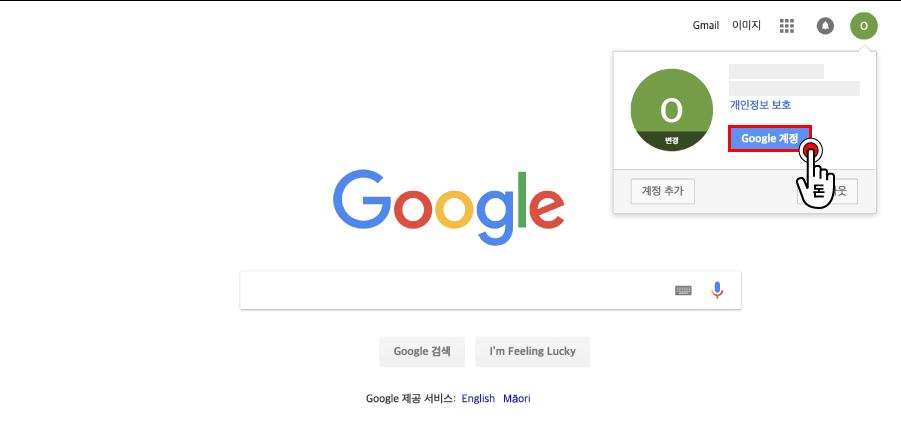 팝업으로 나온 프로필 화면에서 Google 계정 버튼을 클릭해주세요.