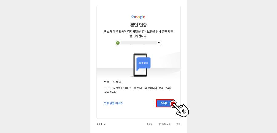 두번째로 구글 계정 휴대폰 인증이 필요하기 때문에 휴대폰으로 인증 코드를 받고 입력하여 증명해야 합니다.