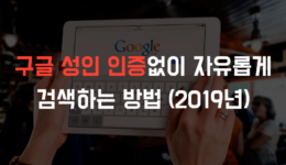 구글 성인 인증 자유롭게 검색하는 방법 (2019년)
