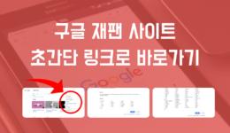 google jp 구글 재팬