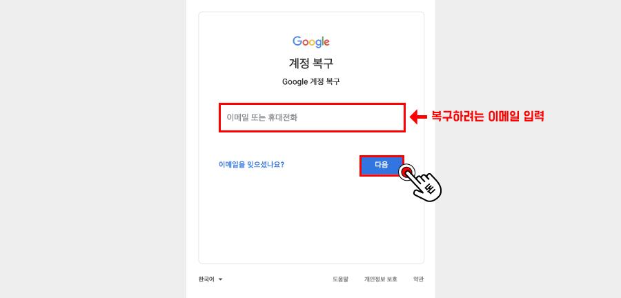 구글 계정 복구 링크에 방문한 뒤, 복구하고자 하는 이메일 계정을 입력하고 다음을 클릭해주세요.
