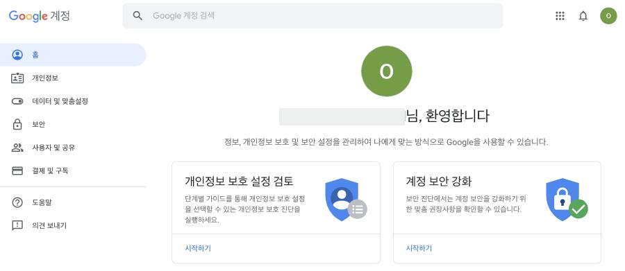 아래와 같이 구글 계정 복구가 완료된 후 성공적으로 다시 로그인되었습니다.