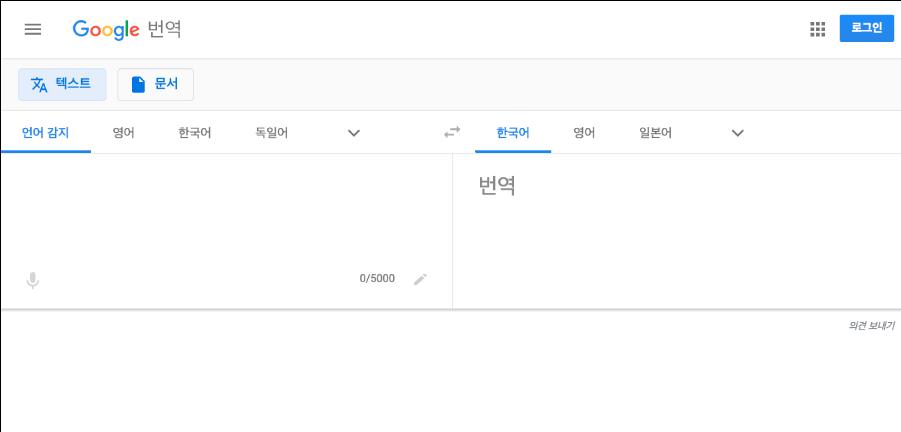 구글번역기 사이트에 방문해주세요.