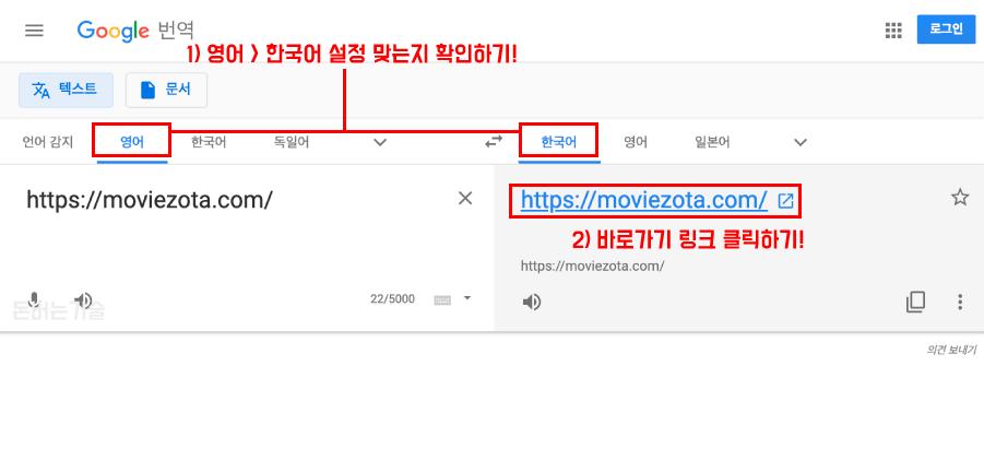 아래와 같이 영어 한국어 설정이 맞는지 확인해주시고, 해당 사이트로 바로가기 아이콘을 클릭해주세요.