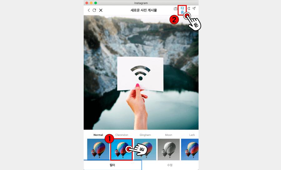 원하는 필터 효과를 선택한 뒤, 상단 오른쪽에 있는 다음을 클릭해주세요.