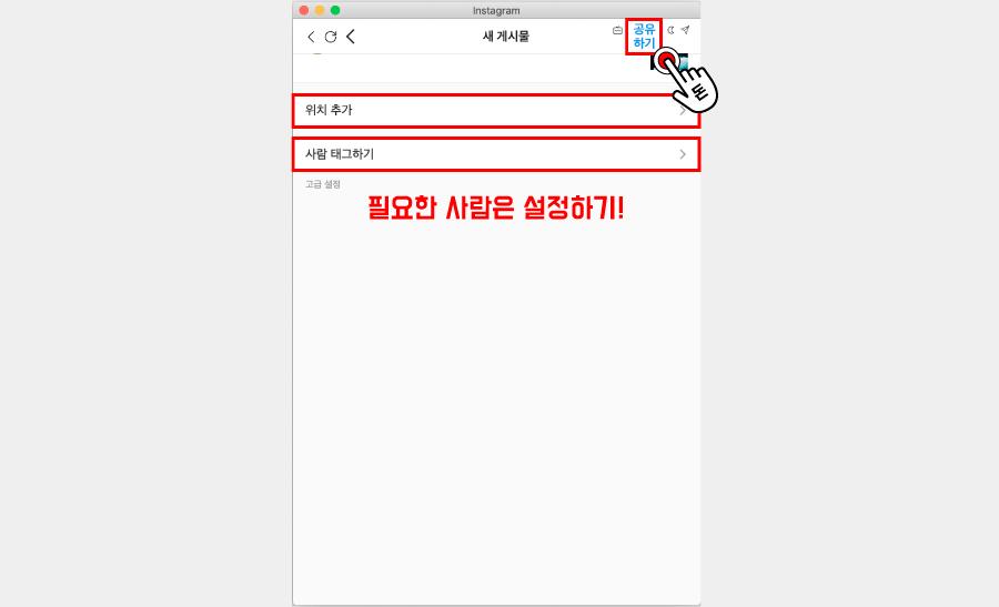 위치 추가 및 사람 태그하기를 원하시면 클릭해서 설정해주시고, 공유하기버튼을 클릭해주세요.
