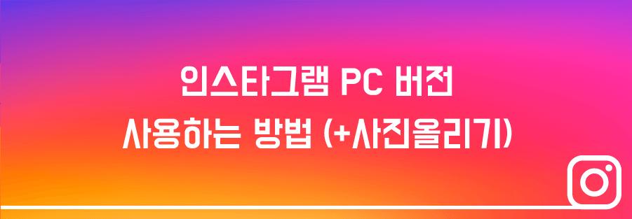 인스타그램 PC 버전