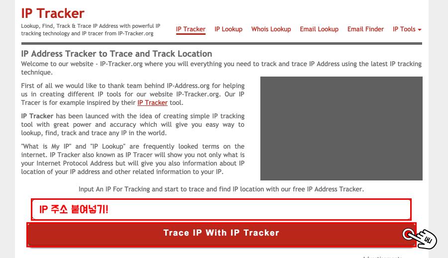 하단에 있는 빈 칸에 복사한 아이피 주소를 붙여넣고, Trace IP With IP tracker 버튼을 클릭해주세요.