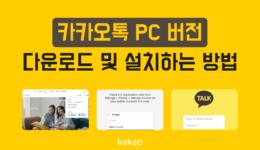 카카오톡 PC 다운로드 및 설치하는 방법