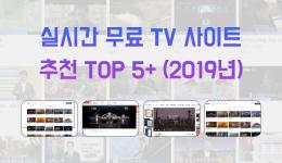 실시간 무료 TV 사이트 추천 TOP 5+ (2019년)