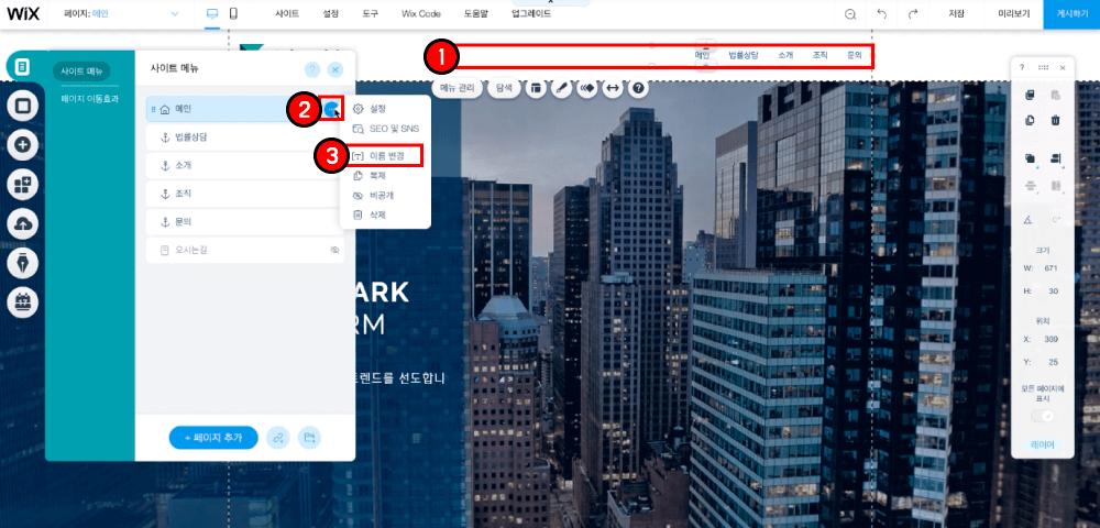 1)네비게이션 부분을 더블클릭하면 나오는 창에서 각 사이트 메뉴를 확인할 수 있습니다. 그리고 각 사이트 메뉴 오른편에 있는 점점점 아이콘을 클릭하면, 스크린샷에서 볼 수 있듯이, 메뉴 이름 변경을 하거나, 삭제등을 할 수 있습니다.