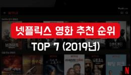 넷플릭스 영화 추천 순위 TOP 7