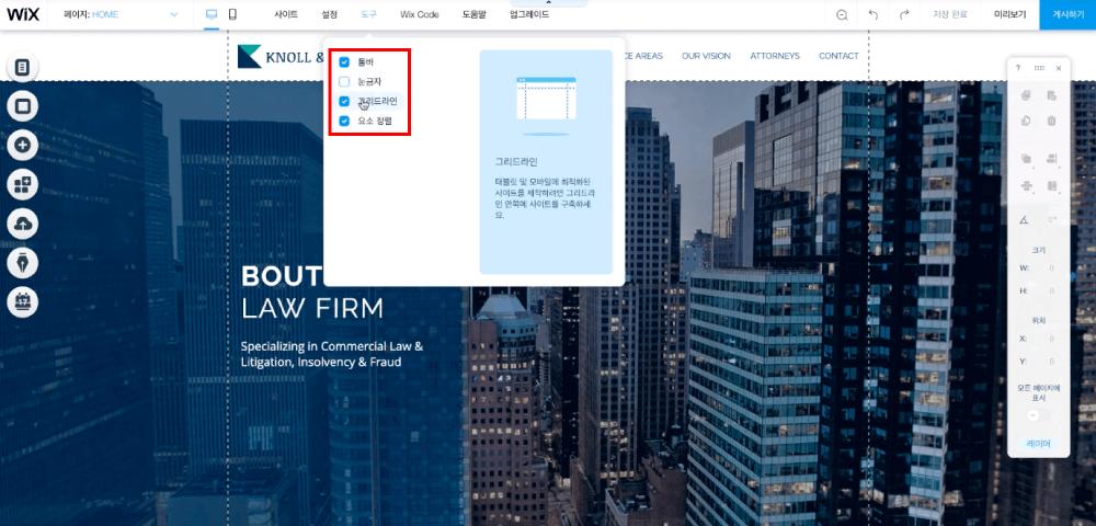 도구: 편집 모드에 나와있는 편집 창들을 보이게 하거나, 가리는등 컨트롤 할 수 있습니다.