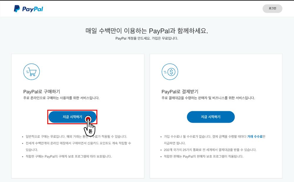 Paypal로 구매하기 아래에 있는 지금 시작하기 버튼을 클릭해주세요