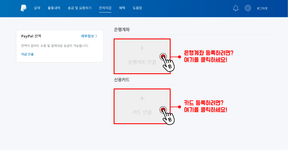 은행계좌, 신용카드 부분이 나오고, 아래에 연결할 수 있다는 문구를 확인할 수 있습니다. 각각 추가 버튼을 클릭해보겠습니다.