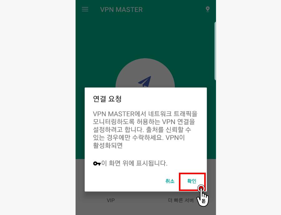 VPN 연결 설정을 하기 위해서 요청하는 팝업입니다. 여기서 확인을 탭해주세요.