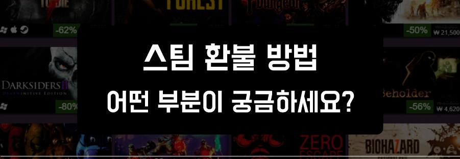 스팀 환불 방법