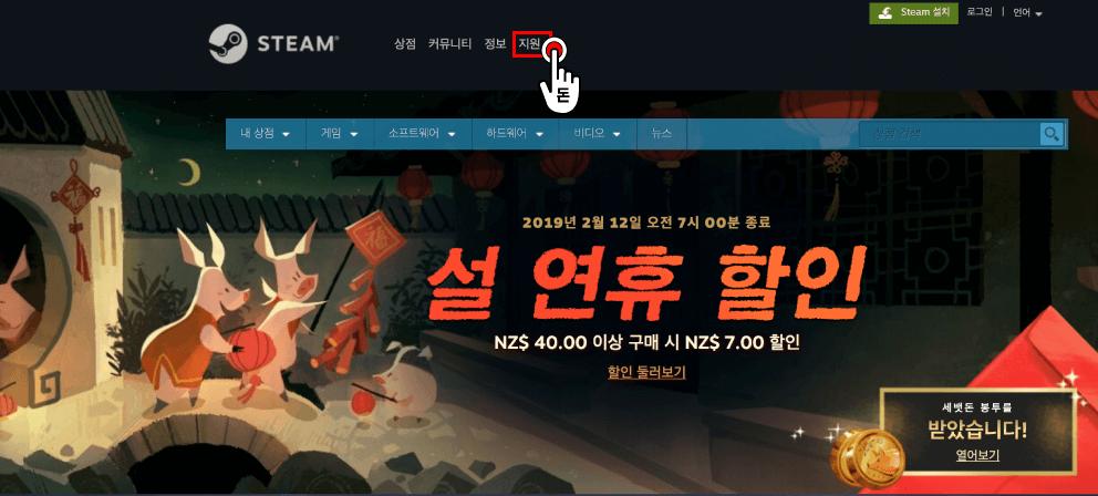 먼저 스팀 공식 웹사이트에 방문해주세요.