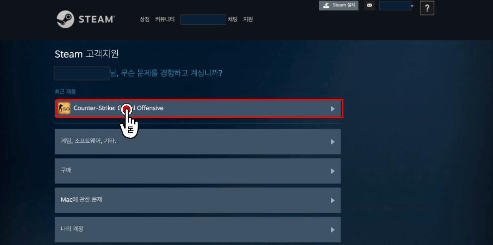 로그인이 되어 있지 않다면, 아래와 같이 Steam에 로그인 버튼을 클릭해서 로그인해주세요.