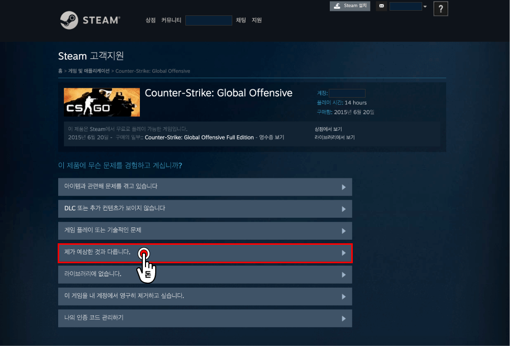 스팀 환불하길 원하는 게임을 클릭해주세요.
