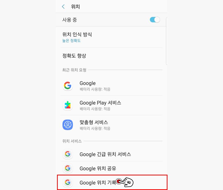 아래에 Google 위치 기록을 탭해주세요.