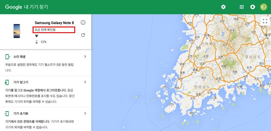 다시 구글 핸드폰 위치 추적이 가능한 링크로 돌아와서 새로고침을 해보시면, 아래와 같이 조금 전에 확인됨이라는 문구와 지역이 표시된 것을 통해 위치 추적이 되고 있는 것을 확인하실 수 있습니다.