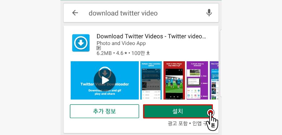 구글플레이 스토어에서 Download Twitter Videos 앱을 설치해주세요.