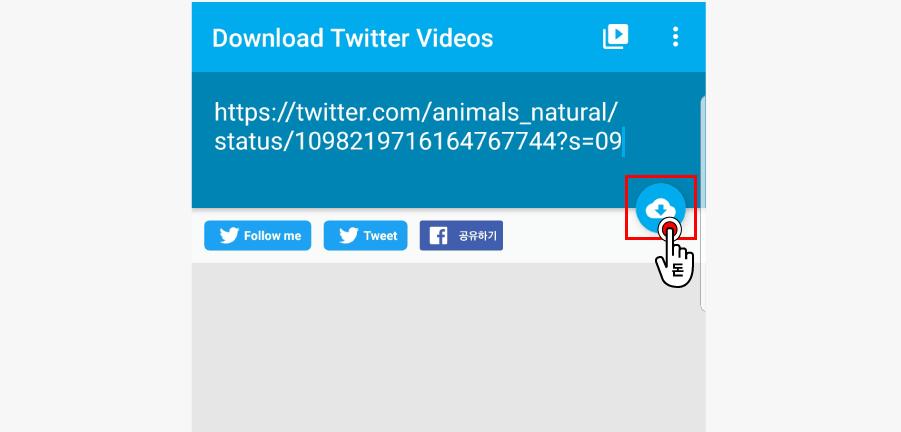 공유가능한 옵션 중에서 다운받았던 Download Twitter Videos 앱 아이콘을 탭해주세요.