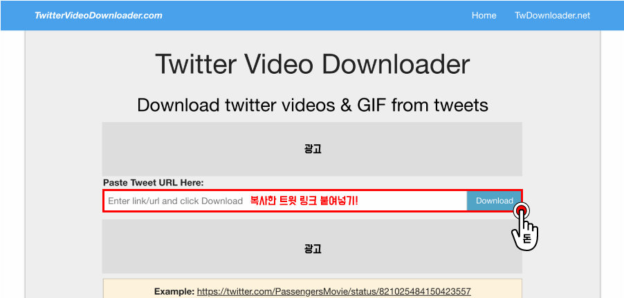 TwitterVideoDownloader.com 사이트로 방문한 뒤, 광고 사이에 있는 입력란에 복사한 트윗 링크를 붙여넣고, Download 버튼을 클릭해주세요.