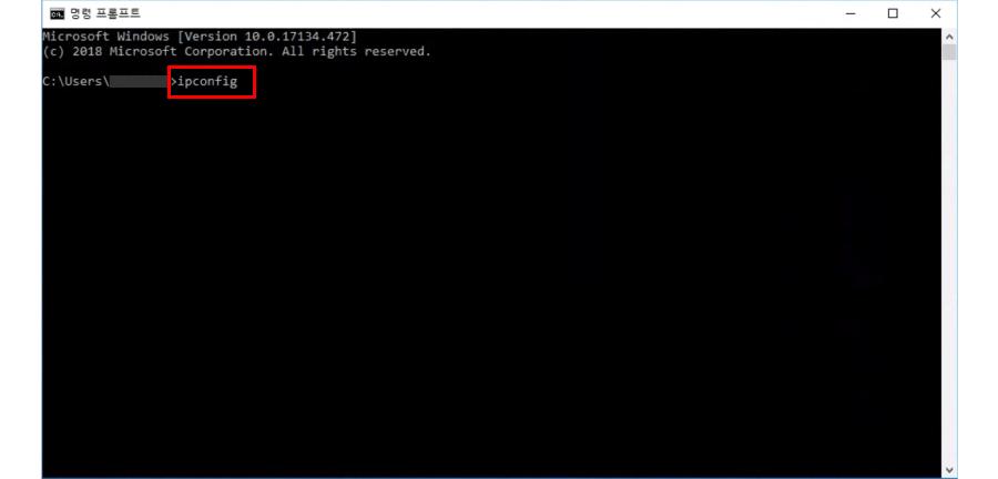 명령 창에서 ipconfig를 입력한 다음 엔터를 입력해주세요.