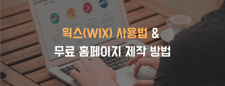 윅스(WIX) 사용법 & 무료 홈페이지 제작