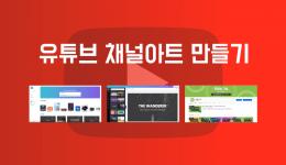 유튜브 채널 아트 구성하고 디자인 및 만들기