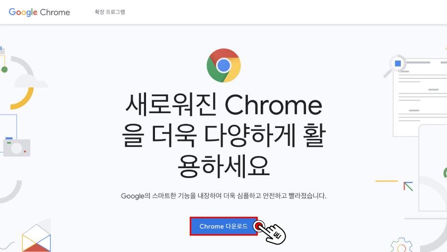 크롬 최신버전 다운로드 받기 위한 사이트에 방문한 뒤, Chrome 다운로드 버튼을 클릭해주세요. 처음에 크롬 브라우저가 없을 때 윈도우 사용시 인터넷 익스플로러, 맥 사용시 사파리를 이용해서 다운받으면 됩니다.