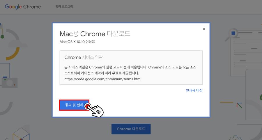 원하시면 크롬 설치에 대한 서비스 약관을 살펴본 뒤, 아래 동의 및 설치 버튼을 클릭해주세요.
